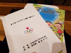 第12回 JOCスポーツと環境・地域セミナー